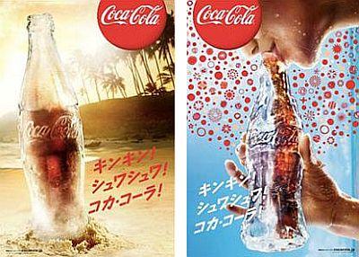 【ブログ記事紹介】コカ・コーラ 2014 サマーキャンペーン 氷のコンツアーボトル 体験イベント @由比ヶ浜海水浴場