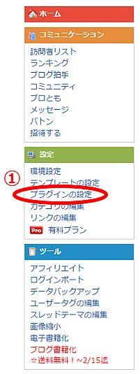 【レビュブロレッスン!】メンバーバッジを貼り付けよう!~FC2 編~