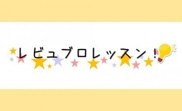 【レビュブロレッスン!】ポイント交換先「ドットマネー」、超~便利だってご存知でしたか?( ・`ω・´)