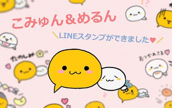 こみゅんとめるんのLINEスタンプが発売されました!