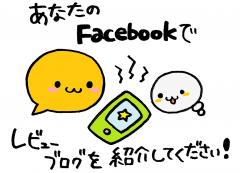 ☆案件紹介☆新規会員様限定!レビューブログを紹介してください♪(o・ω・o)