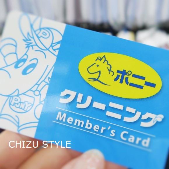 ポニークリーニングの会員カード