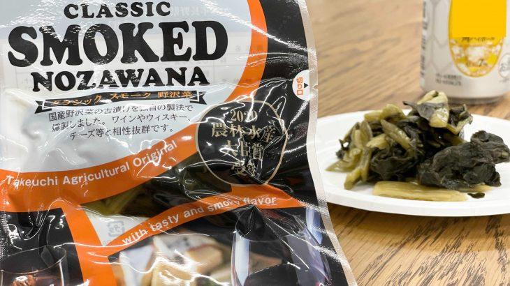 野沢菜を燻製に?野沢菜漬けの新星「クラシックスモーク野沢菜」とは